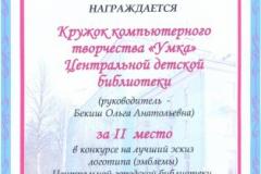 foto-1-6-umka-314x450