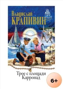 5_Krapivin Vladislav_Troe