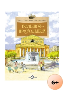 5_Bolshoy_prebolshoy