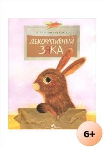 9_Dekorativniy Zyaka