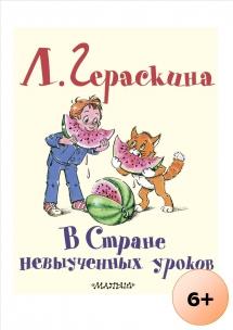 7_Geraskina