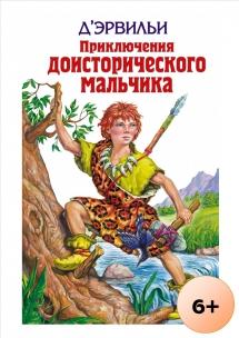 13_priklucheniya