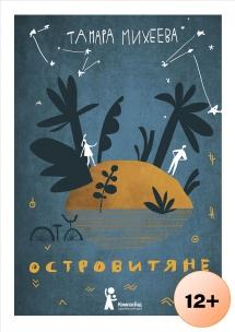 11_Miheeva_Ostrovityane