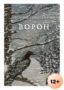 13_Rudashevskiy_Voron