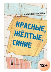 8_Martirosova_Krasnie