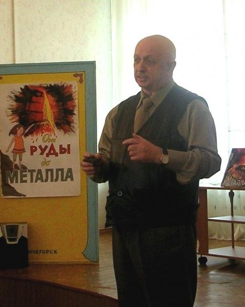 """Лейбензон Г.- автор книг """"От руды до металла"""", """"Тайны Лапландского заповедника"""""""