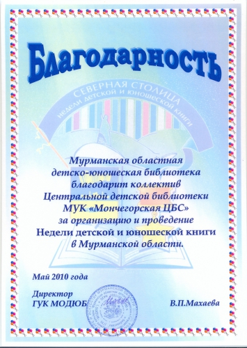 na-sobytie-goda-dostizheniya-tsdb